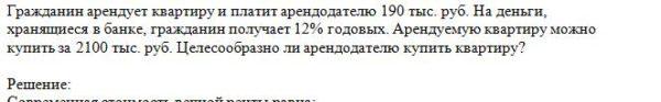 Гражданин арендует квартиру и платит арендодателю 190 тыс. руб. На деньги, хранящиеся в банке, гражданин получает 12% годовых. Арендуемую квартиру можно купить