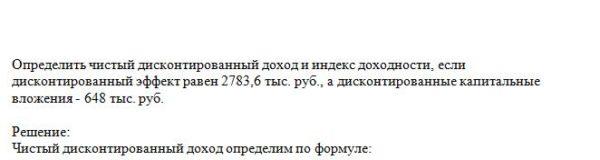 Определить чистый дисконтированный доход и индекс доходности, если дисконтированный эффект равен 2783,6 тыс. руб., а дисконтированные капитальные вложения - 648