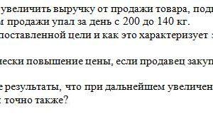 Продавец огурцов решил увеличить выручку от продажи товара, подняв цену с 55 до 65 руб. за кг. При этом объем продажи упал за день с 200 до 140 кг. Удалось ли