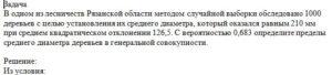 В одном из лесничеств Рязанской области методом случайной выборки обследовано 1000 деревьев с целью установления их среднего диаметра, который оказался равным 2
