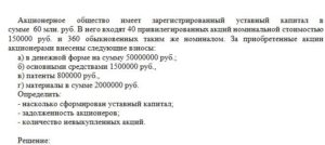 Акционерное общество имеет зарегистрированный уставный капитал в                                     сумме  60 млн. руб. В него входят 40 привилегированных акци