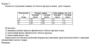 Имеются следующие данные об объеме продаж и ценах  трех товаров: Наименование товараПродано, единицЦена единицы, тыс. руб. базисный периодотчетный периодба