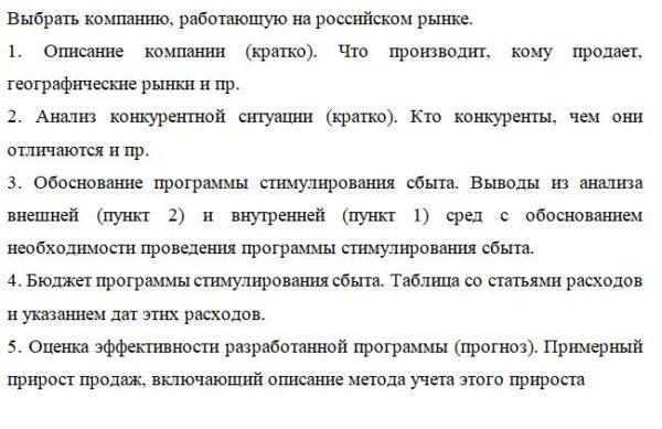 Выбрать компанию, работающую на российском рынке. 1. Описание компании (кратко). Что производит, кому продает, географические рынки и пр. 2. Анализ конкурентной