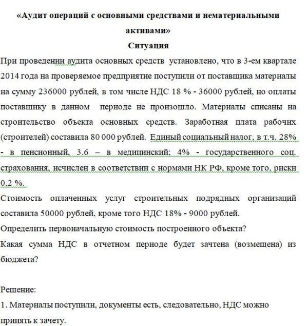 При проведении аудита основных средств установлено, что в 3-ем квартале 2014 года на проверяемое предприятие поступили от поставщика материалы на сумму 236000