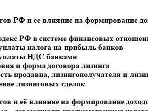 1. Система налогов РФ и ее влияние на формирование доходов бюджетов 2. Налоговый кодекс РФ в системе финансовых отношений 3. Особенности уплаты налога на прибыл