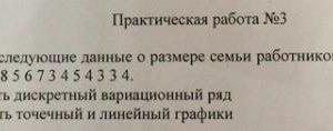 Практическая работа №3 Задача 2. Имеются следующие данные о размере семьи работников цеха (число человек в сем 23642534273362385673454334. Задание: 1. Составить