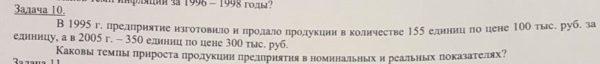 Задача 10 В 1995 году предприятие изготовило и продало продукции в количестве 155 единиц по цене 100 тыс. руб. за единицу, а в 2005 году 350 единиц по цене 300