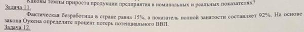 Задача 11 Фактическая безработица в стране равна 15%, а показатель полной занятости составлет 92%. Используя закон Оукена определите процент потерь ВВП