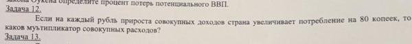Если на каждый рубль прироста совокупных расходов страна увеличивает потребление на 0,8 руб, то каков мультипликатор совокупных расходов