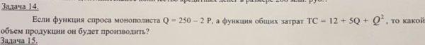 Задача 14. Если функция спроса монополиста Q = 250 - 2 Р, а функция общих затрат ТС = 12 + 5Q + Q > то какой объем продукции он будет производить?