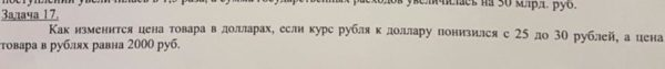 Задача 17. Как изменится цена товара в долларах, если курс рубля к доллару понизился с 25 до 30 рублей, а цена товара в рублях равна 2000 руб.