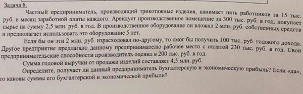 Задача 8, Частный предприниматель, производящий трикотажные изделия, нанимает пять работников за 15 руб. в месяц заработной платы каждого. Арендует производстве