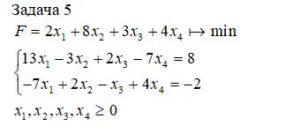 Решить задачу линейного программирования