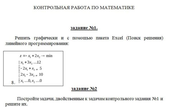 задание №1. Решить графически и с помощью пакета Excel (Поиск решения) линейного программирования: 8. задание №2 Постройте задачи, двойственные к задачам кон