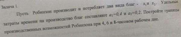Задача 1. Пусть Робинзон производит и потребляет два вида благ - х,и х,. Удельные затраты времени на производство благ составляют а1=0,4 и а2=0,2. Постройте гра