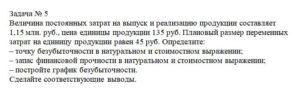 Величина постоянных затрат на выпуск и реализацию продукции составляет 1,15 млн. руб., цена единицы продукции 135 руб. Плановый размер переменных затрат на един