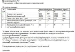 Домашняя работа №3 Тема: Анализ эффективности экспортных операций Исходные данные: № п/пПоказателиБазовый периодОтчетный период СDCD 1Количество единиц