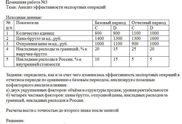 Домашняя работа №3 Тема: Анализ эффективности экспортных операций Исходные данные: № п/п Показатели Базовый период Отчетный период С D C D 1 Количество единиц