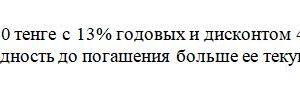 Облигация номиналом 5000 тенге с 13% годовых и дисконтом 4% выпущена на 10 лет. Во сколько раз конечная доходность до погашения больше ее текущей?