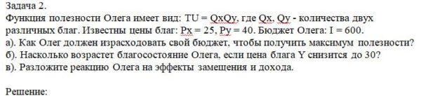 Функция полезности Олега имеет вид: TU = QxQy, где Qx, Qy - количества двух различных благ. Известны цены благ: Рх = 25, Ру = 40. Бюджет Олега: I = 600. а). Ка