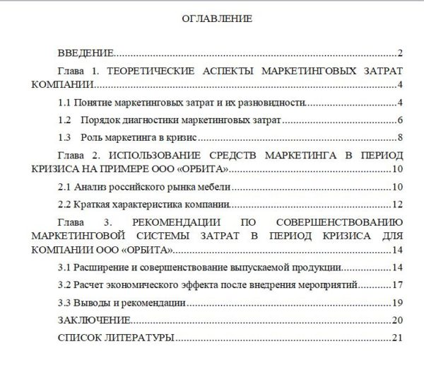 Курсовая работа на тему Маркетинговые затраты компании в период кризиса на примере ООО Орбита