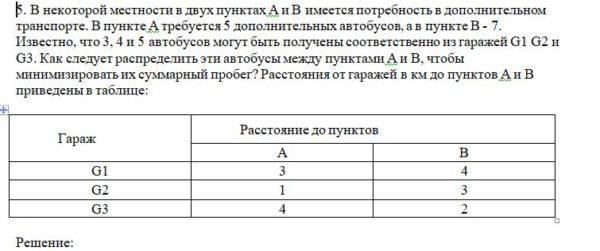 5. В некоторой местности в двух пунктах А и В имеется потребность в дополнительном транспорте. В пункте А требуется 5 дополнительных автобусов, а в пункте В - 7
