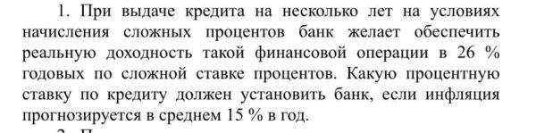 1. При выдаче кредита на несколько лет на условиях начисления сложных процентов банк желает обеспечить реальную доходность такой финансовой операции в 26 % годо
