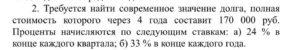 2. Требуется найти современное значение долга, полная стоимость которого через 4 года составит 170 000 руб. Проценты начисляются по следующим ставкам: а) 24 % в