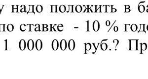 3. Какую сумму надо положить в банк, выплачивающий сложные проценты по ставке - 10 % годовых, чтобы через 10 лет на счету было 1 000 000 руб.? Проценты начисляю