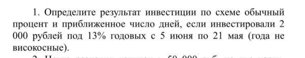1. Определите результат инвестиции по схеме обычный процент и приближенное число дней, если инвестировали 2 000 рублей под 13% годовых с 5 июня по 21 мая (года