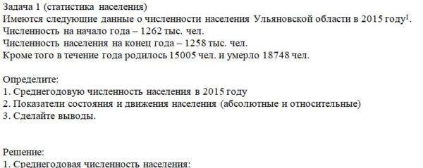 Задача 1 (статистика населения) Имеются следующие данные о численности населения Ульяновской области в 2015 году . Численность на начало года – 1262 тыс. чел. Ч