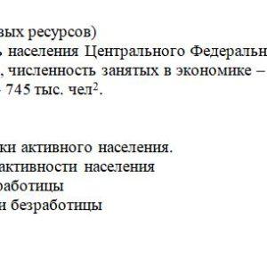 Задача 2 (статистика трудовых ресурсов) Среднегодовая численность населения Центрального Федерального округа РФ в 2015 году составила – 39028 тыс. чел., численн