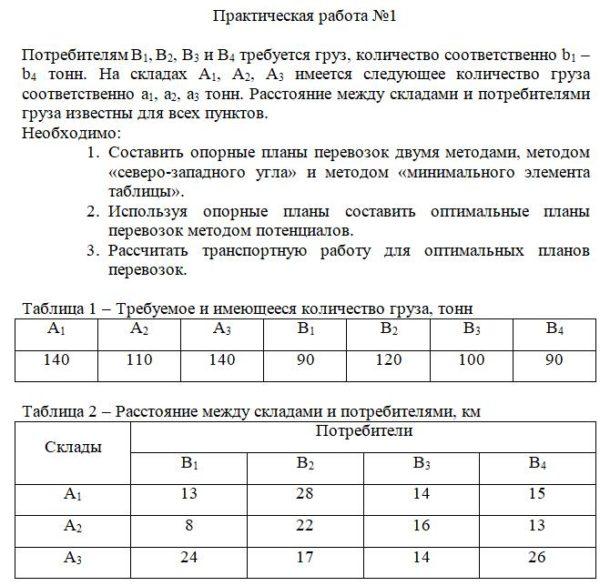Практическая работа №1 Потребителям В1, В2, В3 и В4 требуется груз, количество соответственно b1 – b4 тонн. На складах А1, А2, А3 имеется следующее количество г