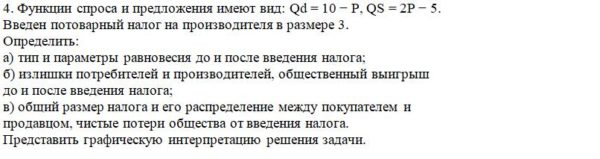 4. Функции спроса и предложения имеют вид: Qd = 10 − P, QS = 2P − 5. Введен потоварный налог на производителя в размере 3. Определить: а) тип и параметры равнов