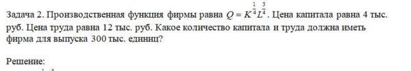 Производственная функция фирмы равна . Цена капитала равна 4 тыс. руб. Цена труда равна 12 тыс. руб. Какое количество капитала и труда должна иметь фирма для в