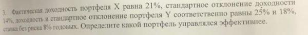 3. Фактическая доходность портфеля Х равна 21%, стандартное отклонение доходности 14%, доходность и стандартное отклонение портфеля соответственно равны 25% и 1