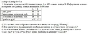 1. Компания производит 400 единиц товара А и 420 единиц товара В. Информация о ценах и затратах на единицу товара приведена в таблице: АВ Цена, руб.8595 Пер