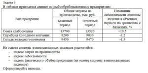 В таблице приводятся данные по рыбообрабатывающему предприятию: Вид продукцииОбщие затраты на производство, тыс. руб.Изменение себестоимости единицы изделия в