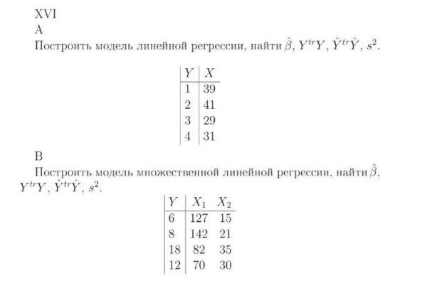 Построить модель линейной регрессии, найти Построить модель множественной линейной регрессии, найти