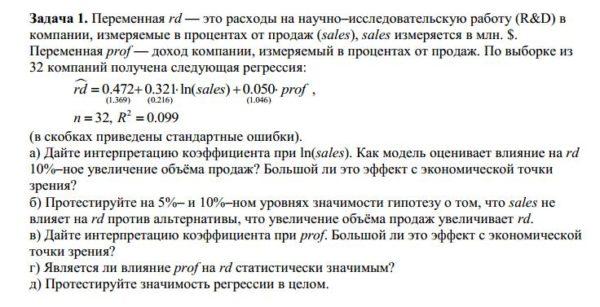 Задача 1. Переменная rd - это расходы на научно-исследовательскую работу (R&D) в компании, измеряемые в процентах от продаж (sales), sales измеряется в млн. Ş.