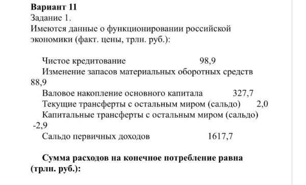Имеются данные о функционировании российской экономики (факт. цены, трлн. руб. ): Чистое кредитование 98,9 Изменение запасов материальных оборотных средств 88,9