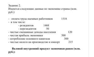 Имеются следующие данные по экономике страны (млн. руб. ): - оплата труда наемных работников 1518 в том числе: - резидентов - нерезидентов 1468 50 - чистые смеш
