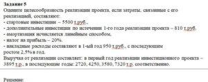 Оцените целесообразность реализации проекта, если затраты, связанные с его реализацией, составляют: - стартовые инвестиции – 5500 т.руб., - дополнительные инвес