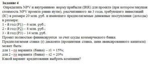 Определить NPV и внутреннюю норму прибыли (IRR) для проекта (при котором текущая стоимость NPV проекта равна нулю), рассчитанного на 3 года, требующего инвести