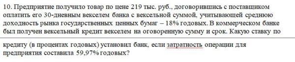 10. Предприятие получило товар по цене 219 тыс. руб., договорившись с поставщиком оплатить его 30-дневным векселем банка с вексельной суммой, учитывающей средню