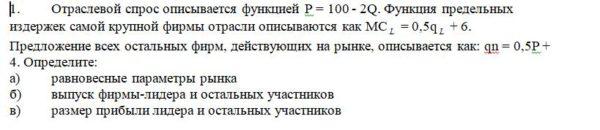 1. Отраслевой спрос описывается функцией Р = 100 - 2Q. Функция предельных издержек самой крупной фирмы отрасли описываются как МС = 0,5q + 6. Предложение всех