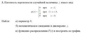 Плотность распределения случайной величины имеет вид о при Х<1 1/4 при 1<x<b о при X>b найти  параметр и математическое ожидание и дисперсию функцию распределен