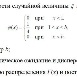 Плотность распределения случайной величины имеет вид о при Х