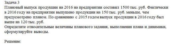 Плановый выпуск продукции на 2016 на предприятии составил 1500 тыс. руб. Фактически в 2016 году на предприятии выпущено продукции на 150 тыс. руб. меньше, чем п