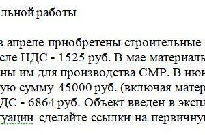 Организацией-заказчиком в апреле приобретены строительные материалы на общую сумму 10000 руб., в том числе НДС - 1525 руб. В мае материалы переданы подрядчику и